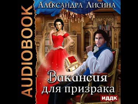 "2001278 Glava 01 Аудиокнига. Лисина Александра ""Леди-призрак. Книга 1. Вакансия для призрака"""