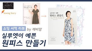 [Sewing story Book] 실루엣이 예쁜 원피…