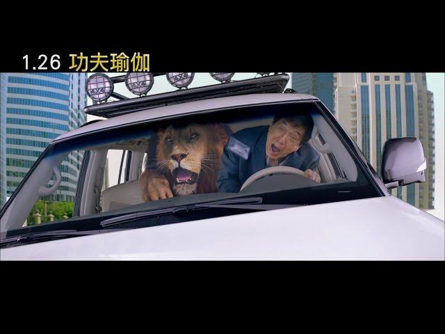 【功夫瑜伽】台灣前導預告 1/26(四) 新春強檔首選