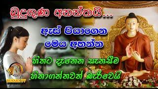Buduguna Ananthai