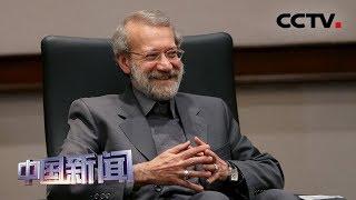 [中国新闻] 伊朗议长拉里贾尼:美国设局陷害伊朗 | CCTV中文国际