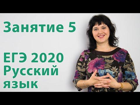 Подготовка к егэ по русскому языку видео. 2da4a965