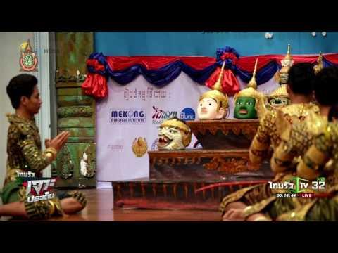กัมพูชาไม่พอใจไทยขึ้นทะเบียนโขน | 06-06-59 | ไทยรัฐเจาะประเด็น | ThairathTV