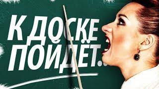 БЕСЮЧИЕ Фразы Учителей!