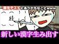 【あるある】漢字テストにありがちなことwww【15選】