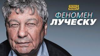 Феномен Луческу. Фильм-биография