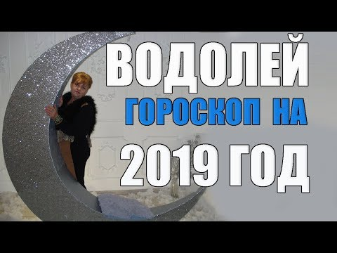 ♒ ВОДОЛЕЙ - ГОРОСКОП на 2019 года от Маэстро Мажор