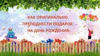 Веселое поздравление