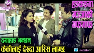 केकीलाई देख्दा आरिस लाग्छ : दयाहाङ्ग राई || Keki Adhikari & Dayahang Rai ||Mazzako TV