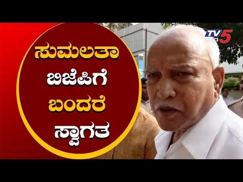 ಸುಮಲತಾ ಬಿಜೆಪಿಗೆ ಬಂದರೆ ಸ್ವಾಗತ | BS Yeddyurappa | Kannada News | TV5 Kannada