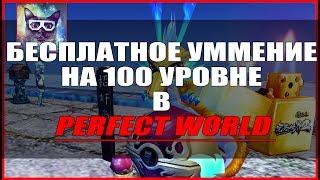 квест на Бесплатный сумение на сотом уровне в Perfect World