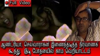 Andrea with Selvaraghavan Controversy Nude Video Leaked By Suchileakes-ஆண்ட்ரியா, செல்வராகவன் ஆபாசம்