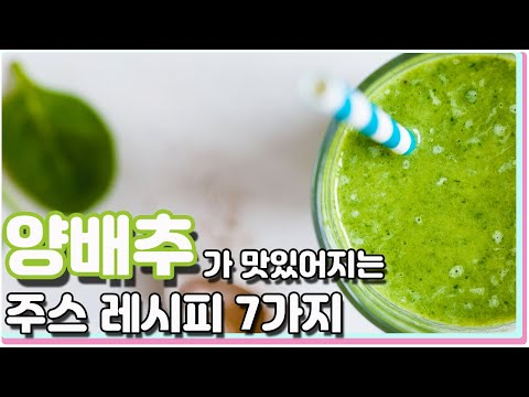 양배추로 주스 만들기 : 양배추 주스 7가지 레시피 / Cabbage Juice
