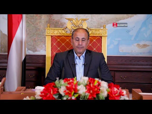 خطاب الرئيس المشاط بمناسبة حلول عيد الفطر المبارك 1442هـ 2021م يلقيها وزير الاعلام   قناة الهوية