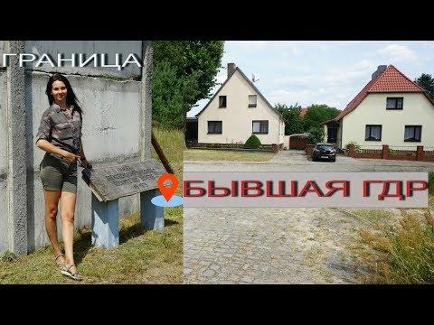 Немецкие деревни. Бывшая граница между восточной и западной Германией