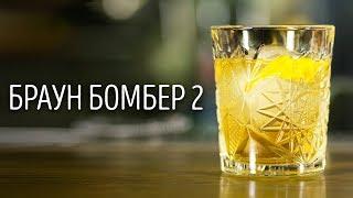 Коктейль на бехеровке: Браун бомбер 2 [Как бармен]