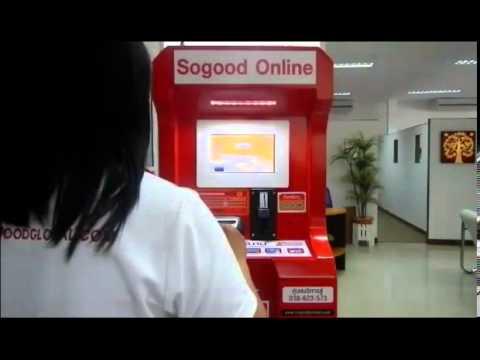 ตู้ออนไลน์เอนกประสงค์ Sogood Online