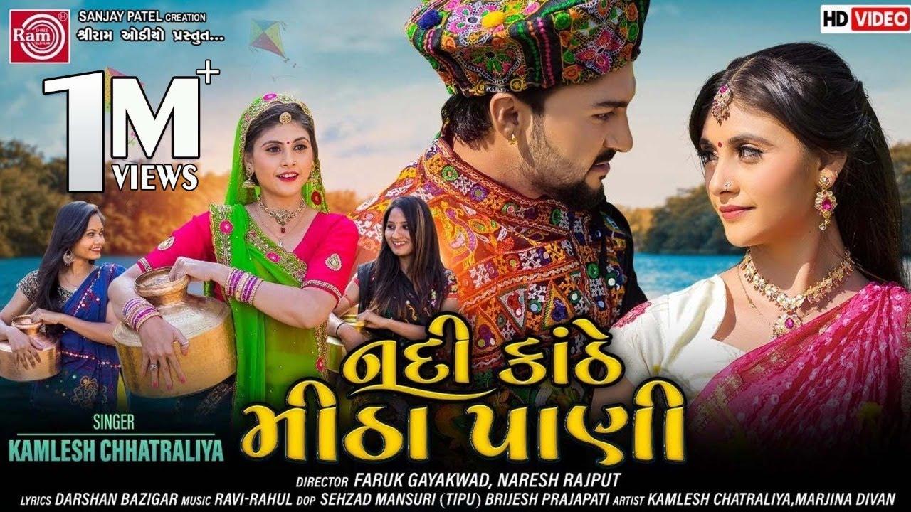 Nadi Kanthe Mitha Pani   Kamlesh Chhatraliya   New Gujarati Song 2021  Uttarayan Special  Ram Audio