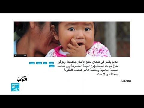 الأمم المتحدة: صحة الأطفال في خطر بسبب تغير المناخ وسوء التغذية  - 17:01-2020 / 2 / 20