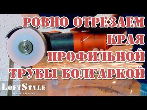 3 простых способа ровно отрезать трубу болгаркой: мастер-класс