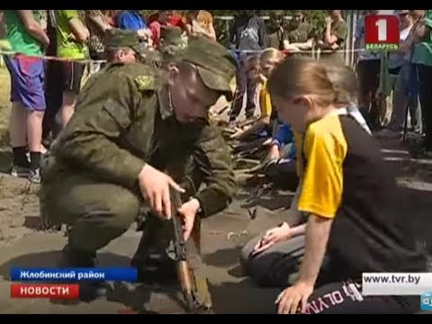 В Жлобинском районе проходит областная военно-патриотическая игра Зарница