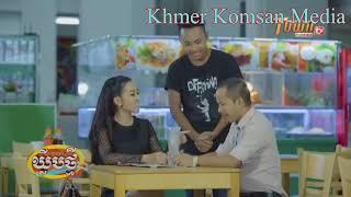 តោះដូច្នឹងផងទៀត កំប្លែង   Khmer Comedy show