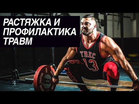 Растяжка и профилактика травм | Дмитрий Берестов
