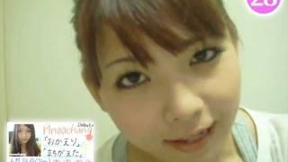 「おかえり」100シチュエーションPV-028 rinaachangデビュー記念! Mp3