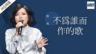 [ 纯享版 ] 徐苑《不为谁而作的歌》《梦想的声音》第11期 20170106 /浙江卫视官方HD/