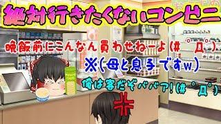 【ゆっくり茶番】母ちゃんが店員( ;∀;)wこんなコンビニは嫌だ!!