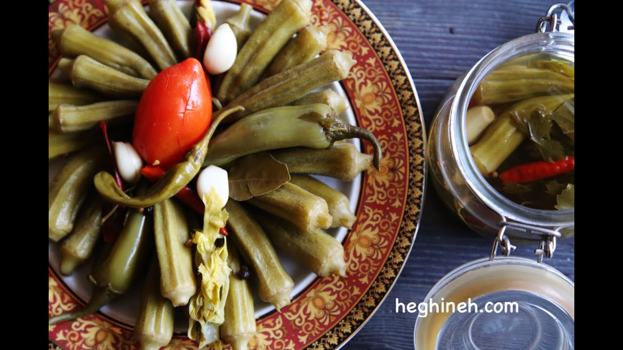 Pickled okra recipe pickled vegetables heghineh cooking channel pickled okra recipe pickled vegetables heghineh cooking channel forumfinder Choice Image