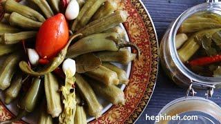 Pickled Okra Recipe - Pickled Vegetables - Heghineh Cooking Channel