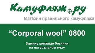 Видеообзор зимних ботинок Corporal wool 0800
