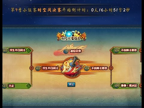 Second strongest player in Chinese server, time space battle,naruto online(English rekt me again)