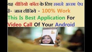 Oovoo Video Call App In Hindi/Urdu