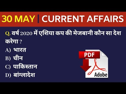 30 May 2019 Current Affairs | Daily Current Affairs | Current Affairs In Hindi | Fuelup Academy