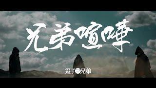 逗子三兄弟の曲が、フルで全曲聴き放題【AWA・3か月無料】 無料で体験す...