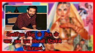MumbaiMasala|बॉलीवुड में छाए मिर्जापुर के बबलू भईया, 14 फेरे के बाद आएंगी ये 3 फिल्में VikrantMassey