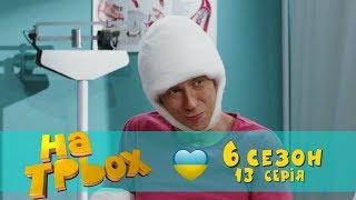 На Троих юмористический сериал 13 серия 6 сезон | Дизель Студио  приколы