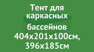 Тент для каркасных бассейнов 404х201х100см, 396х185см (BestWay) обзор 58232 BW