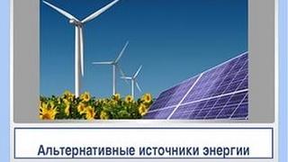 Мини солнечная электростанция.Реальный обзор.