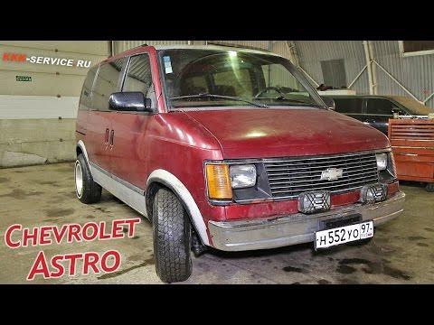 Chevrolet Astro - проект Бордовая гавнильда