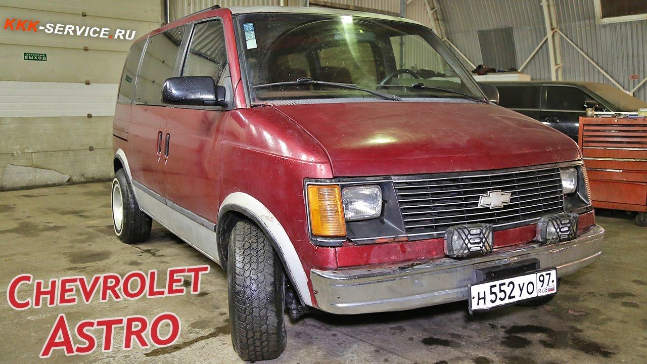 Chevrolet Astro   проект Бордовая гавнильда