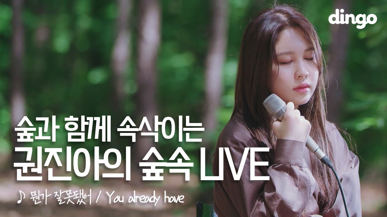 권진아(Kwon Jin Ah) - 뭔가 잘못됐어 + You already haveㅣLIVE #숲소리ㅣ딩고뮤직ㅣDingo Music