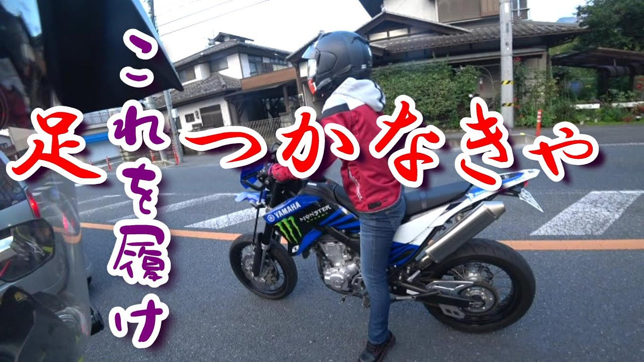 低身長女性ライダー  【YAMAHA WR250X】予想以上にブーツ次第で乗れました。