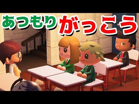 【ゲーム遊び】あつまれ どうぶつの森 あつ森学校 今日の授業は算数、図工に体育だよ【アナケナ&カルちゃん】あつ森 Animal Crossing: New Horizons