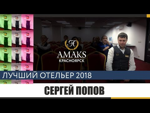 """""""Лучший отельер 2018"""" Amaks Hotels & Resorts_Красноярск"""