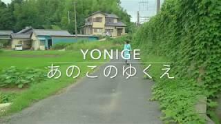 yonigeのアップテンポな曲、 あのこのゆくえをカバーしてみました。 田...