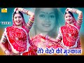 NEW RAJASTHANI SUPERHIT SONG 2021 - Tere Chehre Ki Muskaan   Official Video   Latest Rajasthani Song