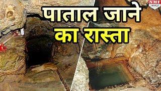 Mystery: Patal Bhuvaneshwar गुफा, जिसमें छिपा है दुनिया के खत्म होने का रहस्य